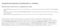 Описание на страницу категории «Ландшафт» для компании «Олiвiн» (Украина).