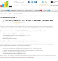 Samsung Galaxy S4 mini: малютка начинает свое шествие