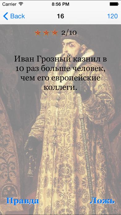 Викторина по Истории России