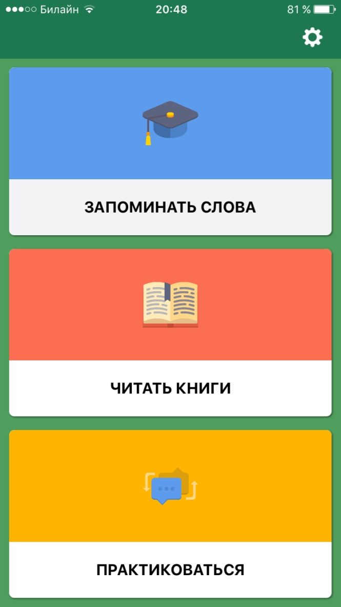 Приложение для изучения иностранных