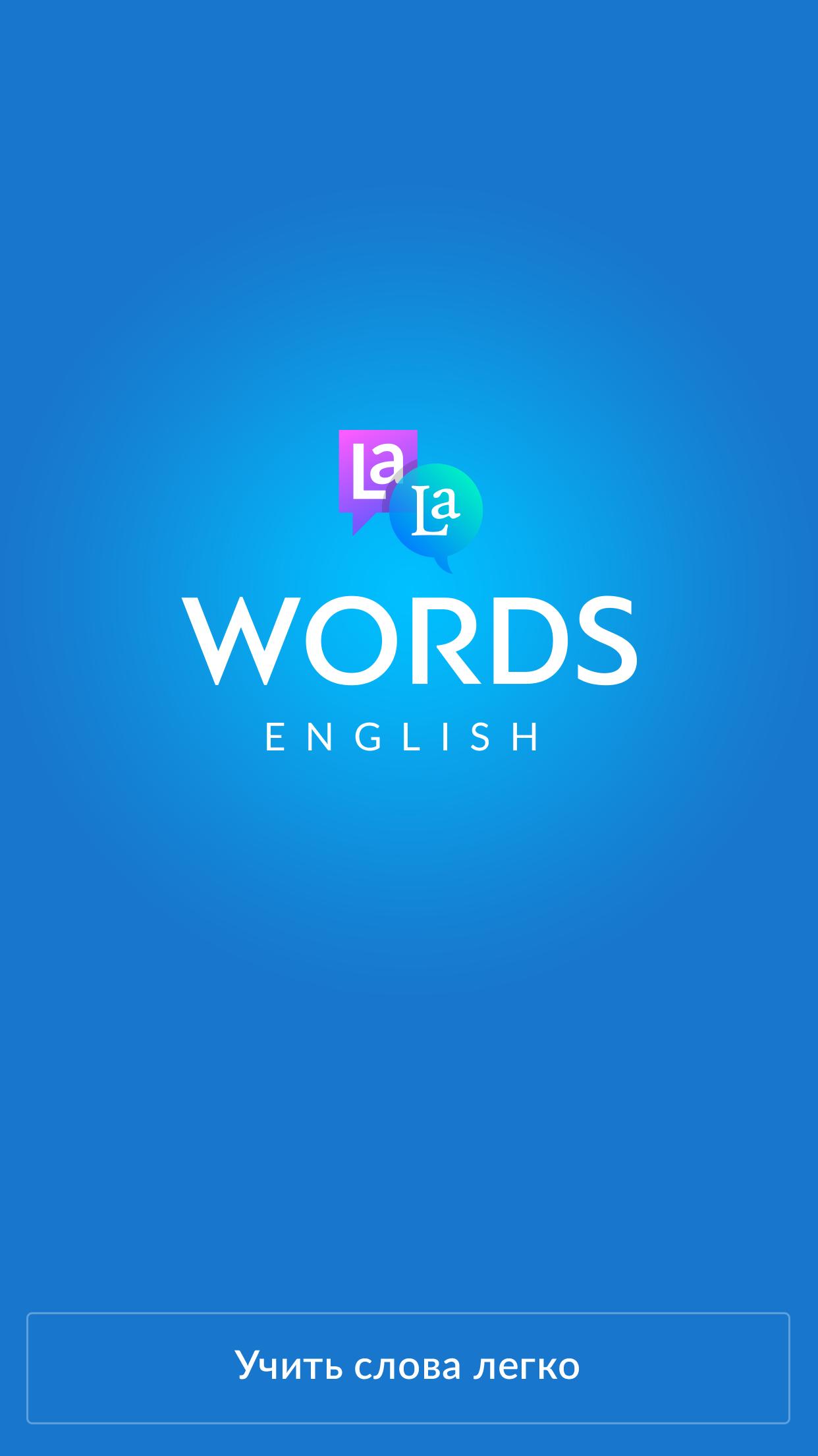 LaLaWords - запоминание слов