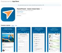 Team2Travel - сервис поиска попутчиков