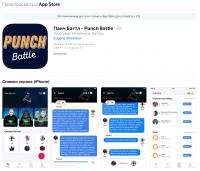 PUNCH Battle - текстовые онлайн-рэп баттлы