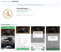 Срочный выкуп - белорусская соцсеть продажи автомобилей