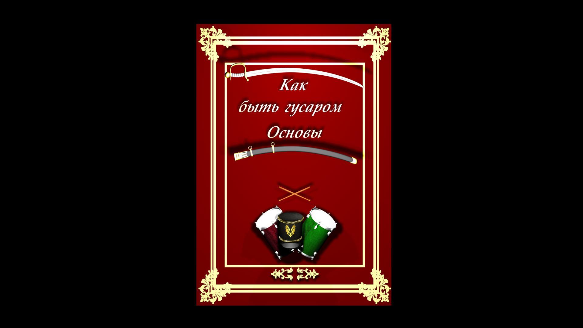 Обложка книги  фото f_6125fb55bef2a8e3.jpg