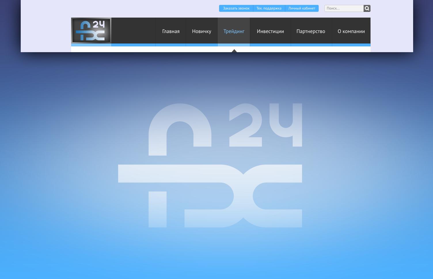 Разработка логотипа компании FX-24 фото f_26650ef2c1d92a48.png