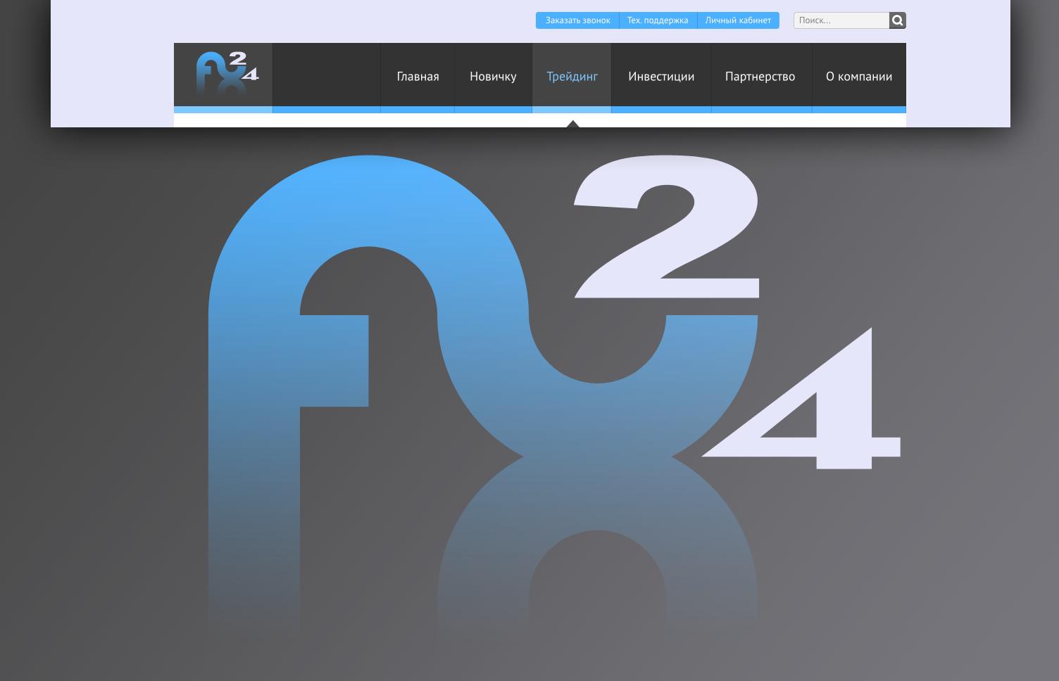 Разработка логотипа компании FX-24 фото f_69050eeb48e6d884.png
