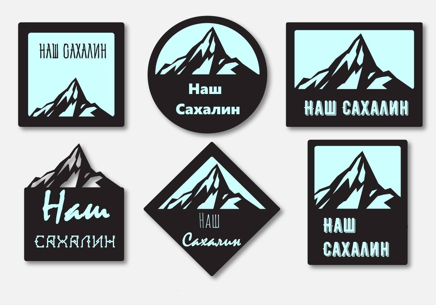 "Логотип для некоммерческой организации ""Наш Сахалин"" фото f_8315a8348b3129e4.jpg"