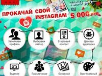 Комплексное продвижение сообществ Инстаграм