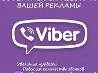 Рекламная рассылка через viber