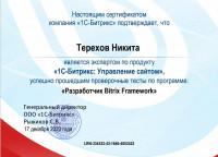 Сертификаты разработчика Битрикс