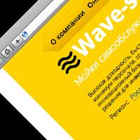 Сайт компании Wave-S