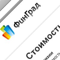 Fingrad Страница расценок на услуги