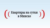 Сайт оператора по недвижимости в Минске