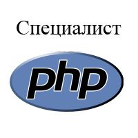 Сертификат специалиста php