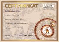 Сертификат специалиста photoshop