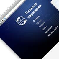 Planetaperevodov.by - создание макетов и редизайн сайта