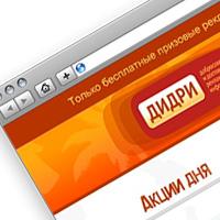Маркетинговый сервис didri.ru (Русские Стимулирующие Лотереи)