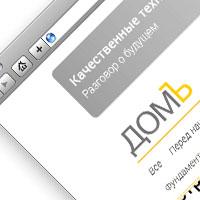 Dom. Создание макетов портала о строительстве.  Адаптация верстки для разрешений:  1024px, 768px, 600px,  480px, 320px