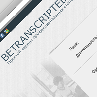 Сайт машинописного бюро. Bettranscripted.ru