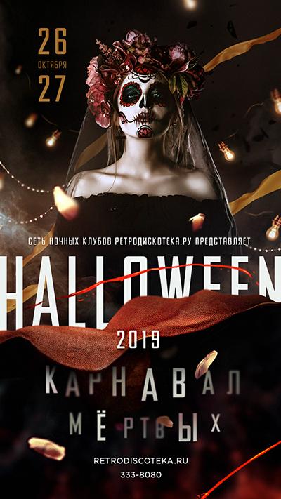 Дизайн афиши Хэллоуин 2019 для сети ночных клубов фото f_9595c6e372db5673.jpg