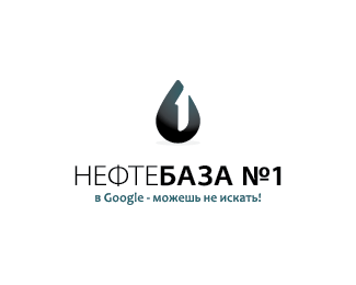 """ООО """"Нефтебаза №1"""""""