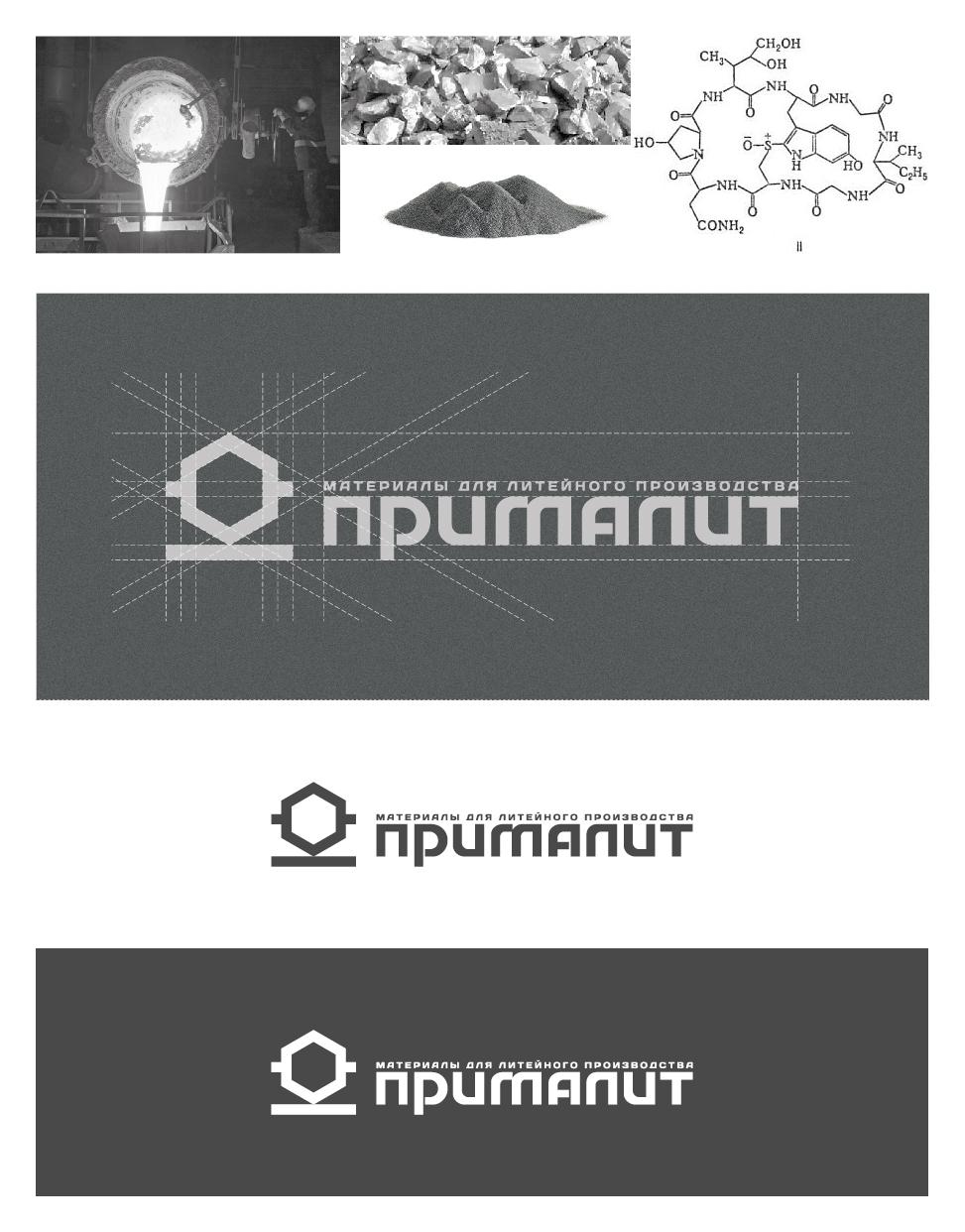 Материалы для литейного производства