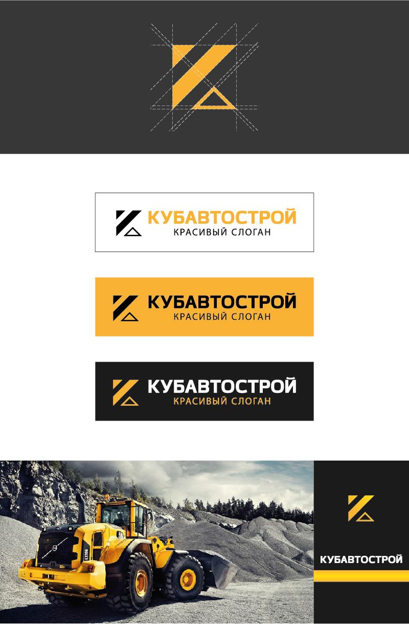 КубАвтоСтрой-2
