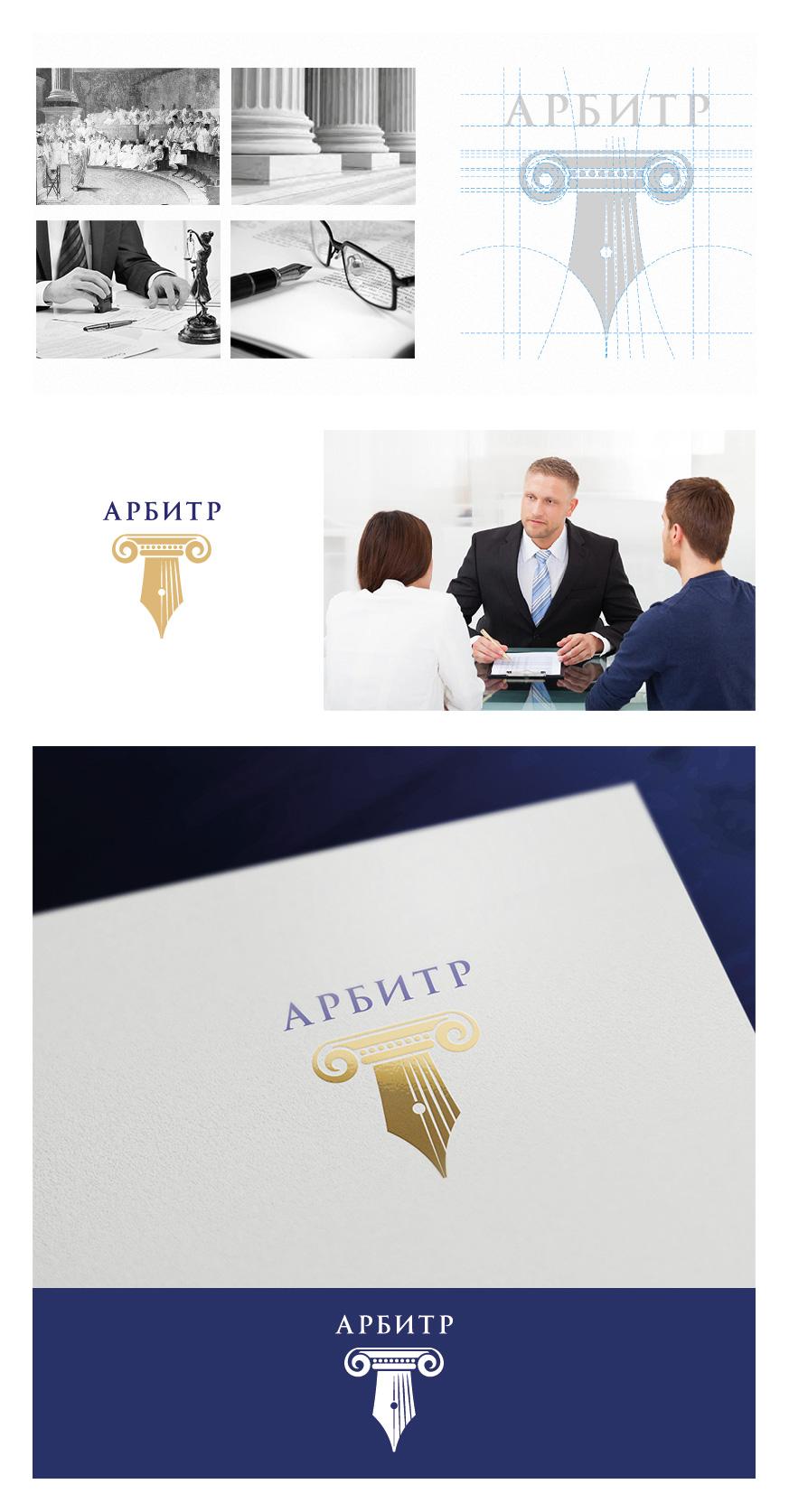 Арбитр