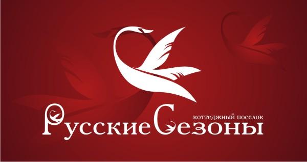 Русские Сезоны коттеджный поселок
