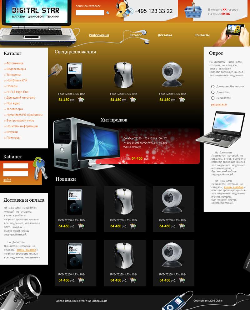 Эскиз интернет-магазина цифровой техники