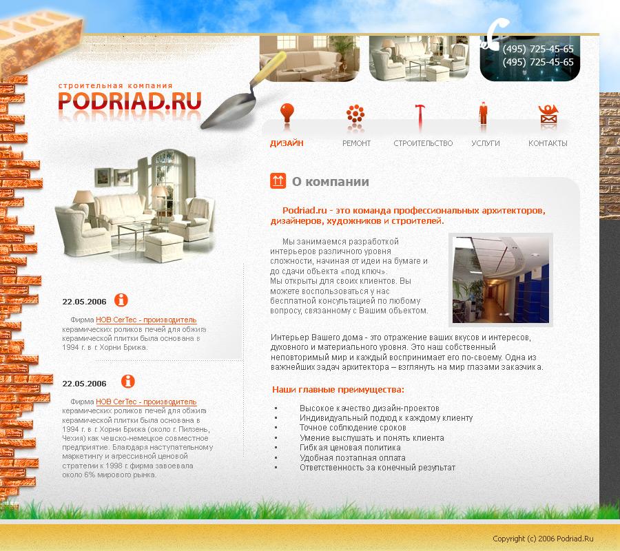 05.sep | Podriad.ru