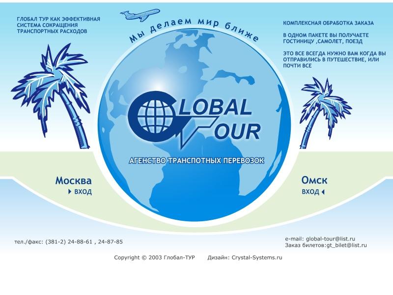 Global-Toursite (Интро-страница)