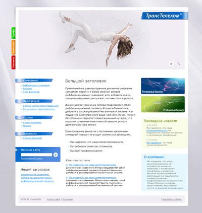 Корпоративный сайт-визитка