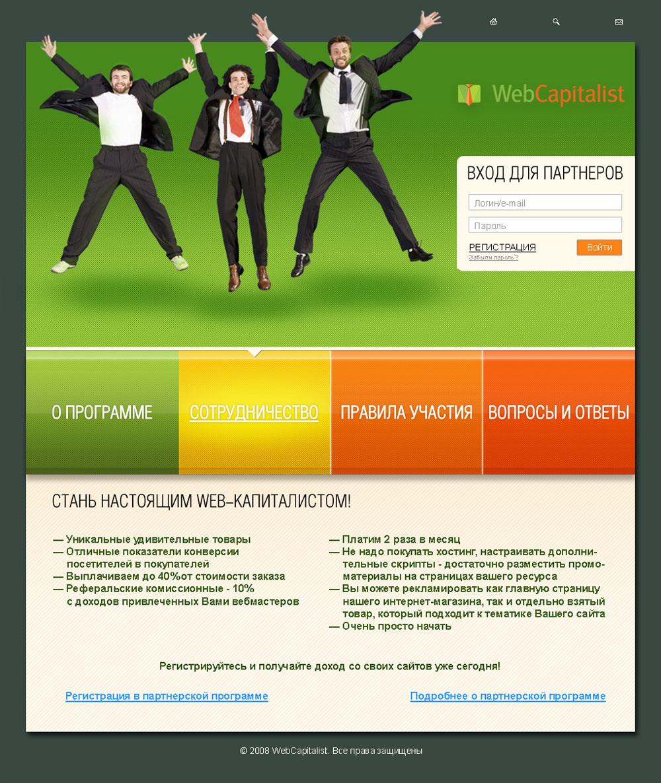 «Webсapitalist» - Партнерская программа