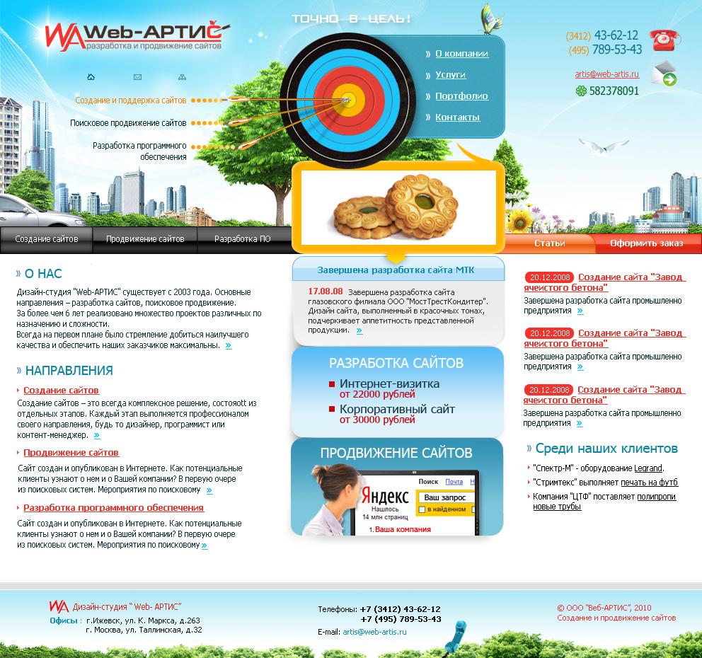 «Web-artis»