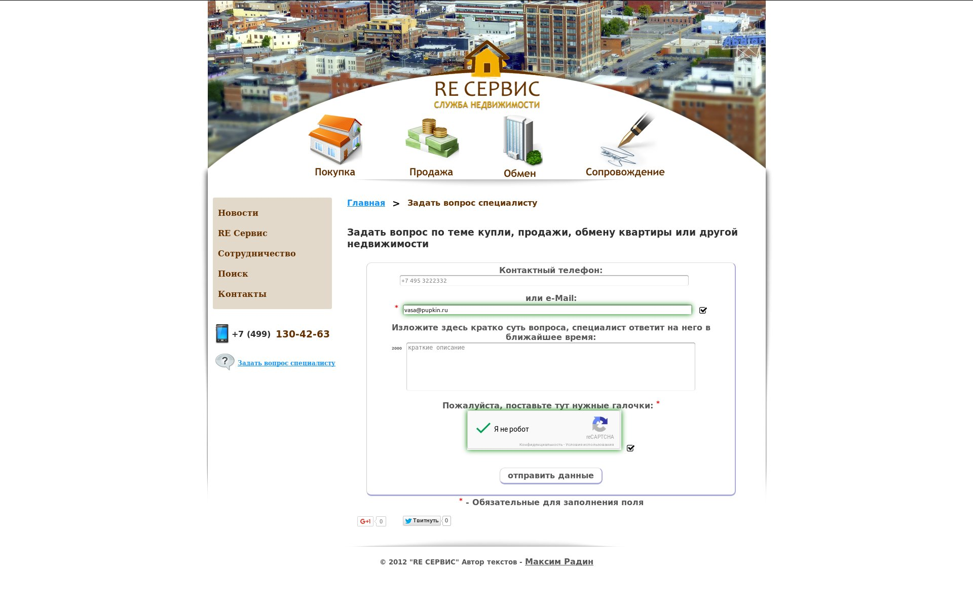 Сайт риелторского агенства
