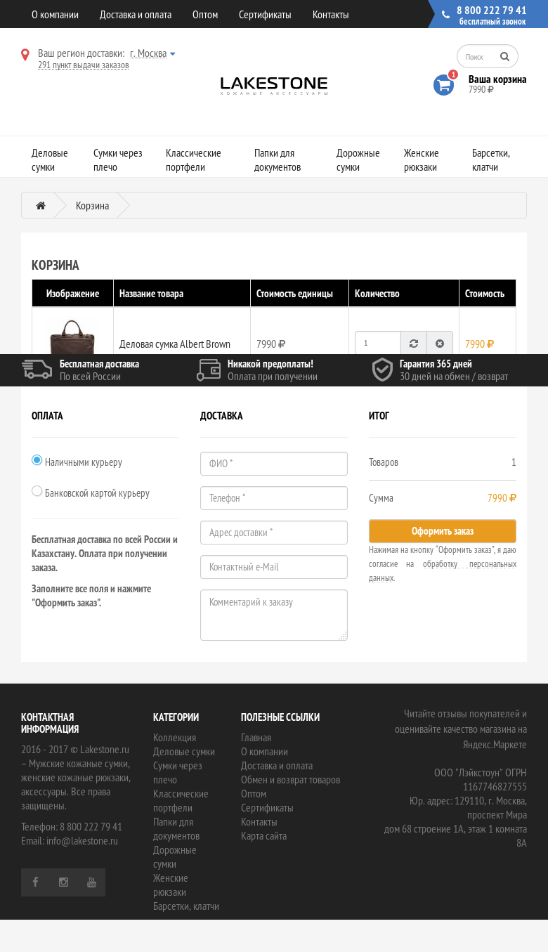 Интернет магазин на базе OpenCart