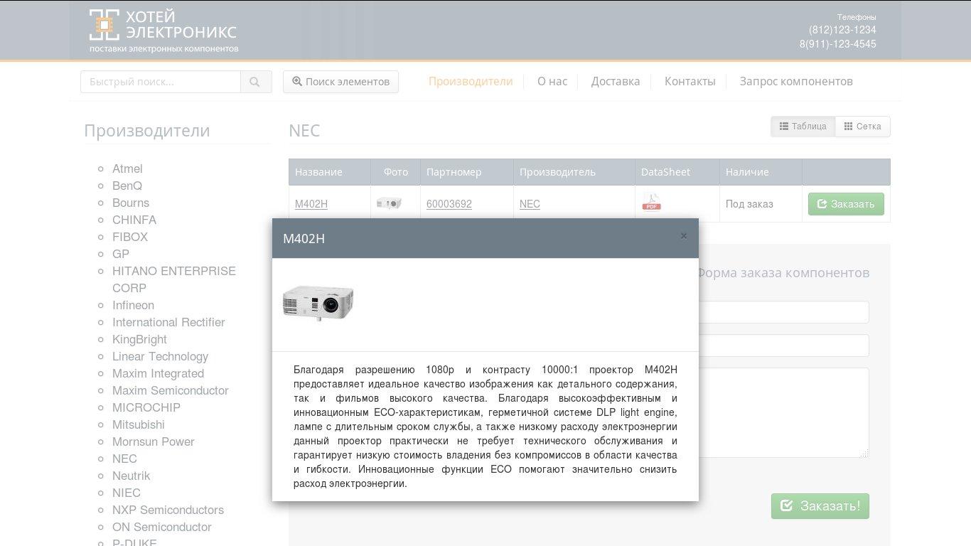 Он-лайн каталог электронных компонентов