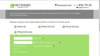 Сайт он-лайн заказов мобильных телефонов