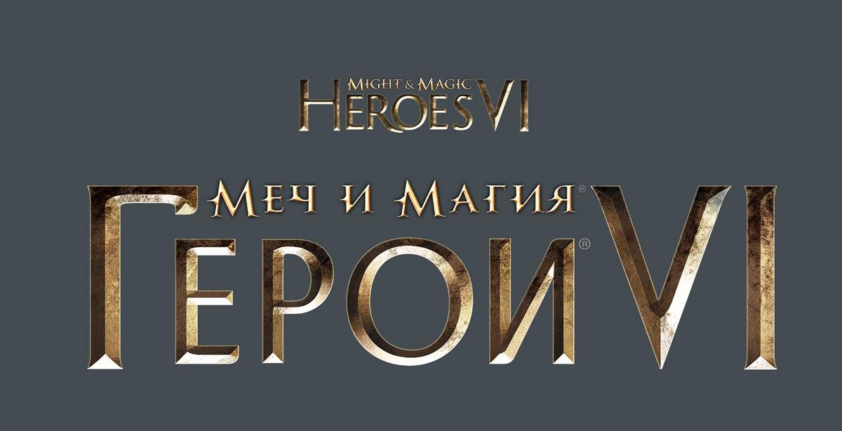 Герои 6 (локализация англ логотипа)