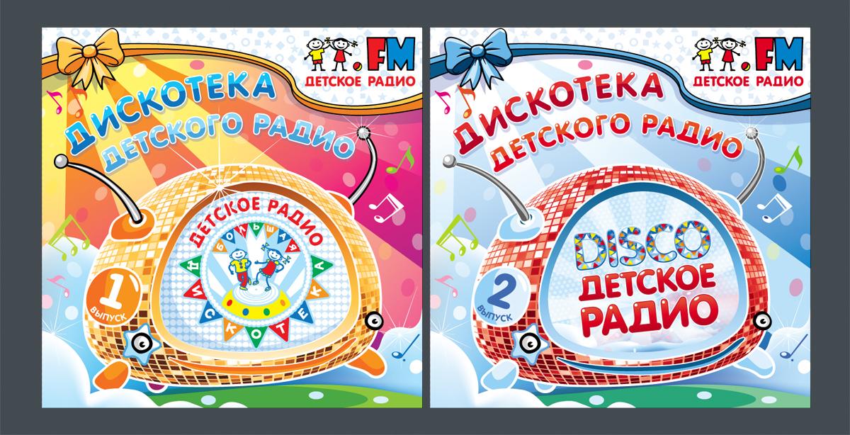 Обложки Аудиосборников Детского Радио
