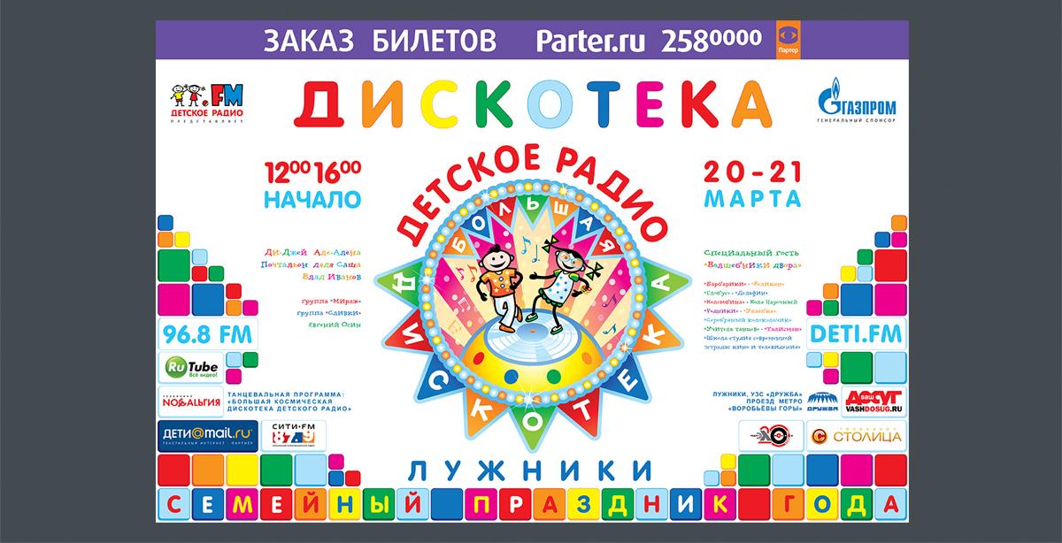 """Афиша дискотеки """"Детского радио"""""""