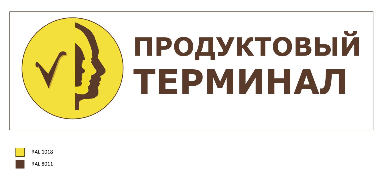 Логотип для сети продуктовых магазинов фото f_39256fd116e57404.png