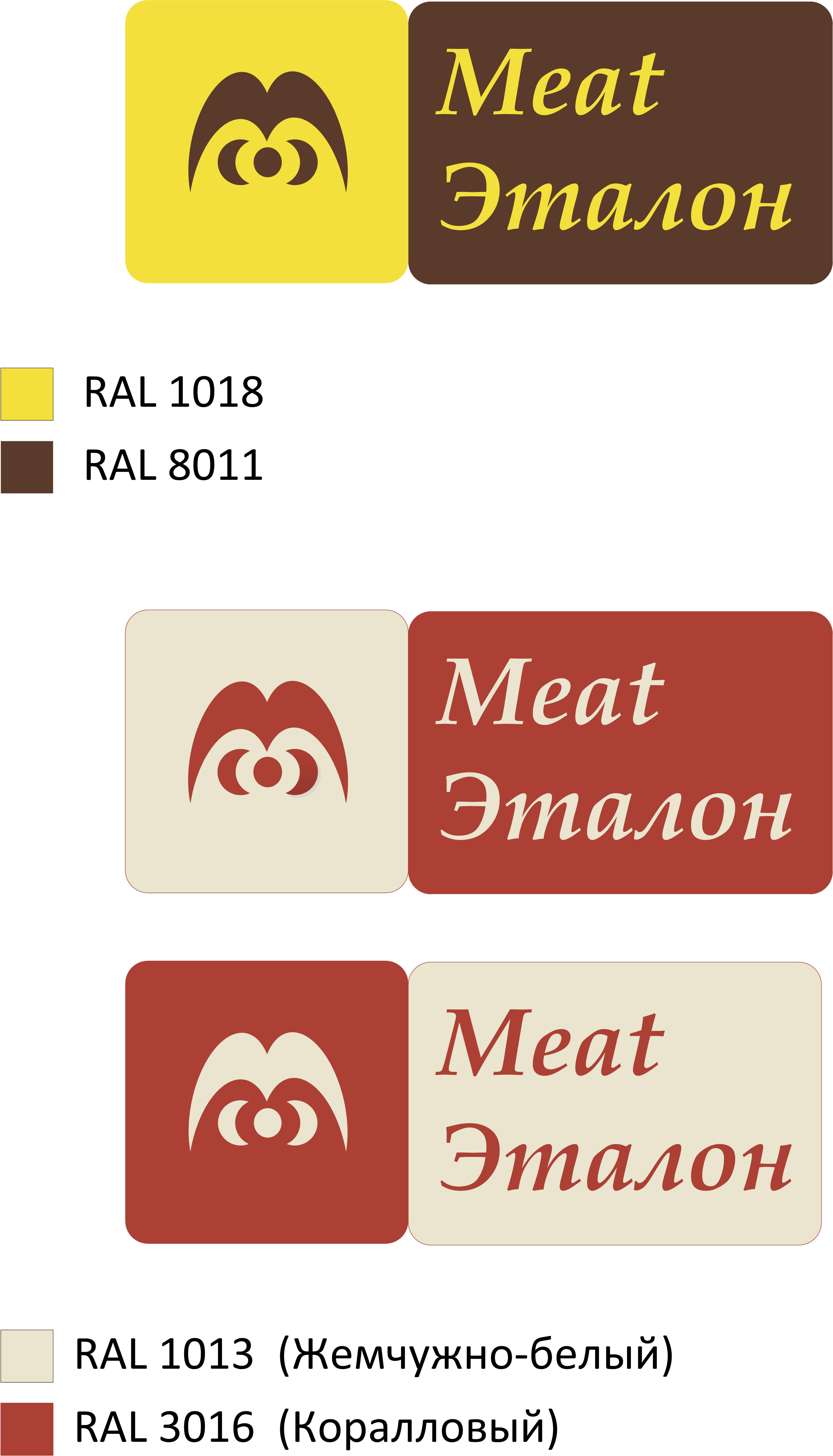 Логотип компании «Meat эталон» фото f_43656fc968a8ce7e.png