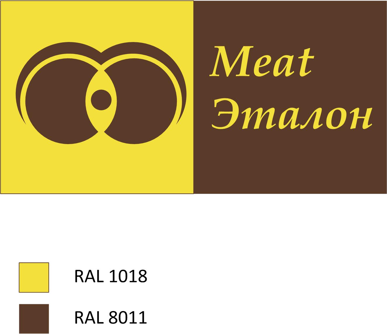 Логотип компании «Meat эталон» фото f_62856fbc5f1a8765.png