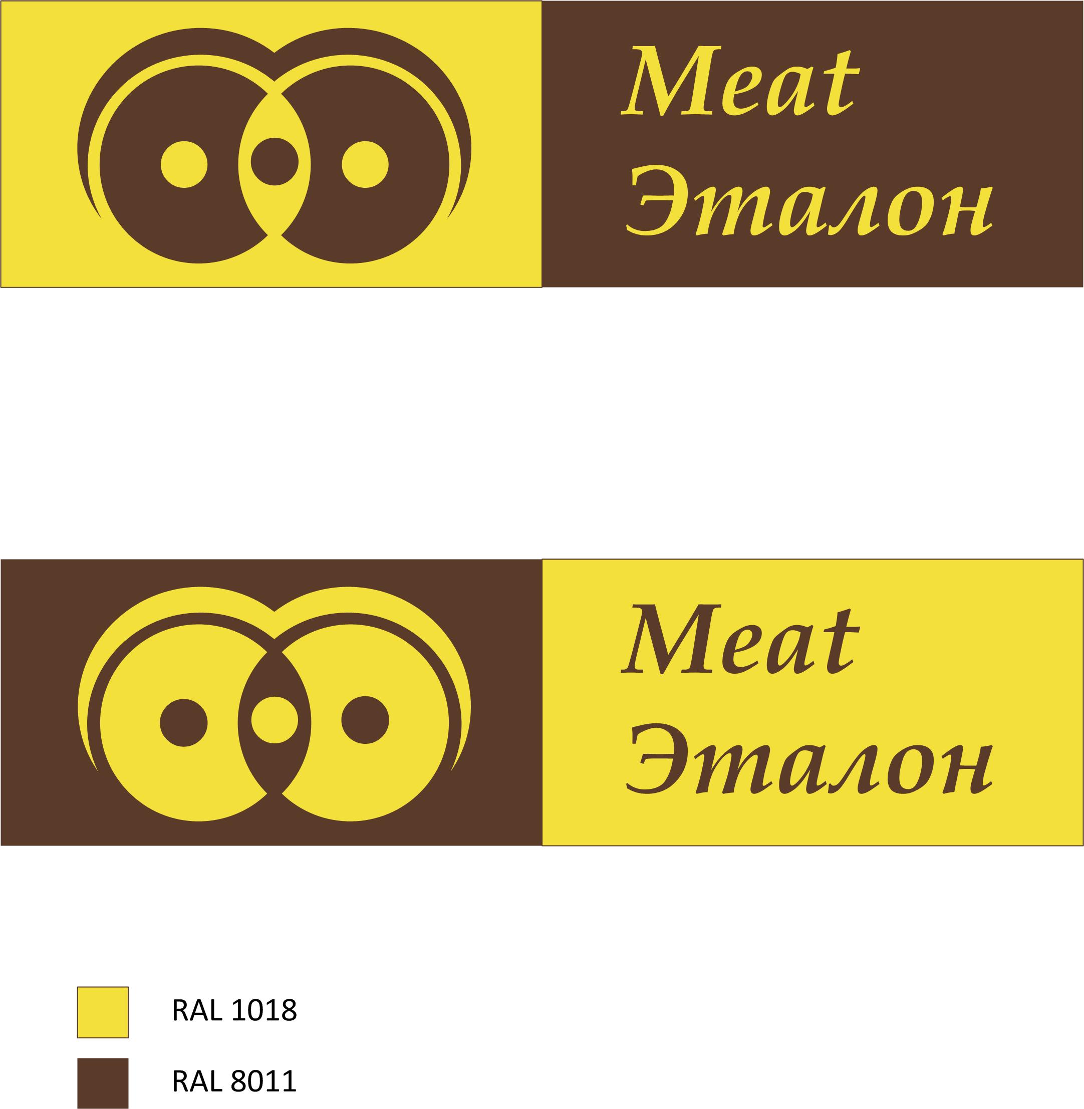 Логотип компании «Meat эталон» фото f_72356fbcd499227e.png