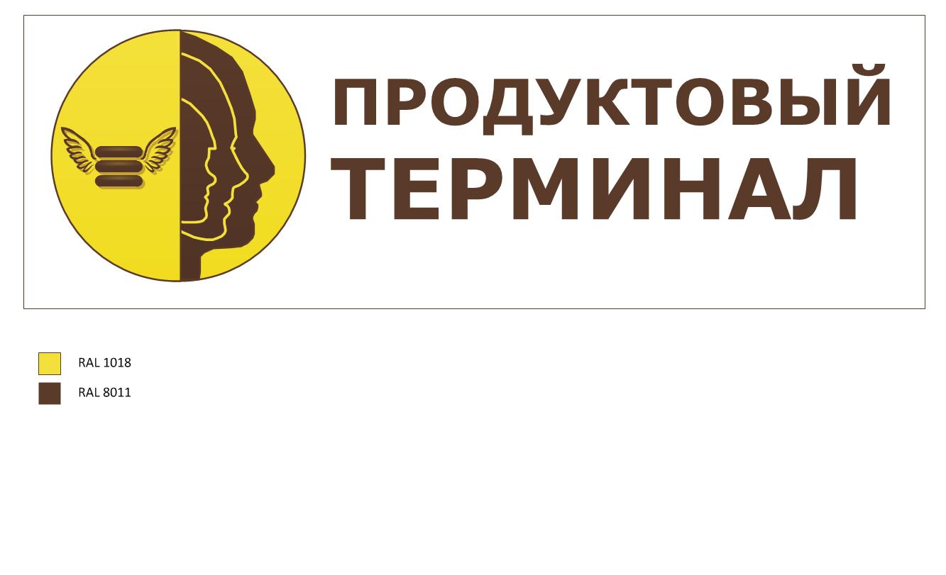 Логотип для сети продуктовых магазинов фото f_90256fd0a36984c2.png
