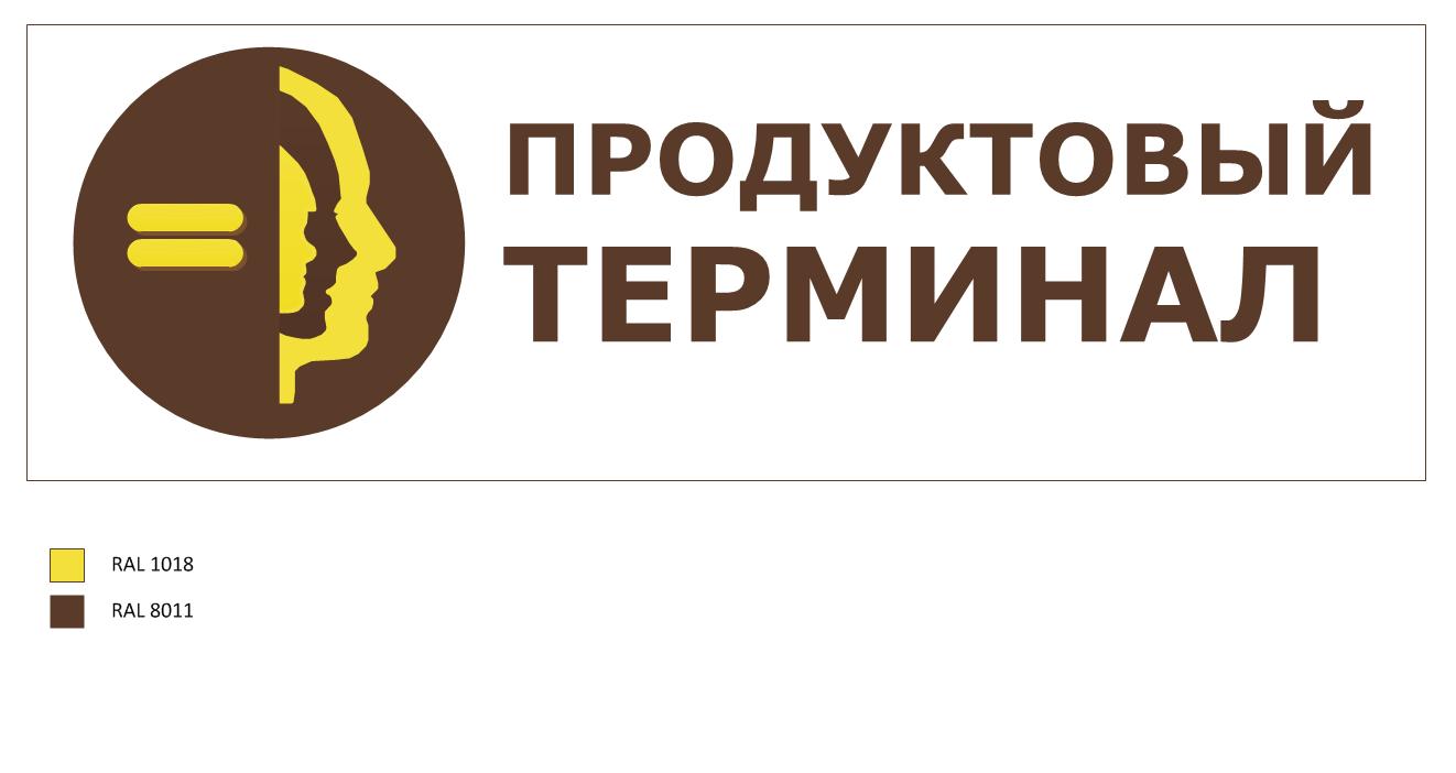 Логотип для сети продуктовых магазинов фото f_98756fd0c81c72ef.png