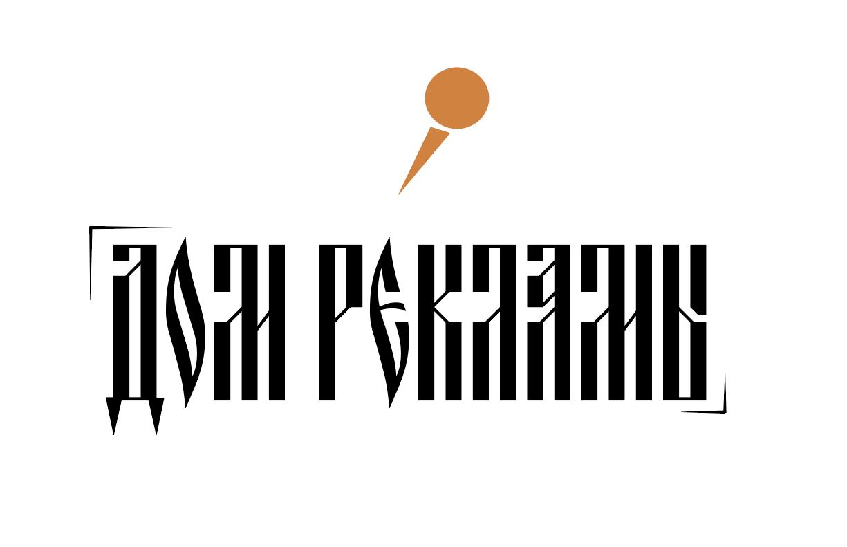 Дизайн логотипа рекламно-производственной компании фото f_7675eda0785004de.png